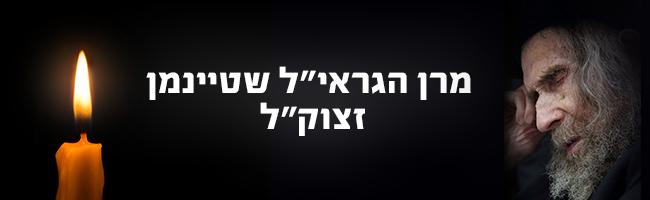 הרב שטיינמן נפטר