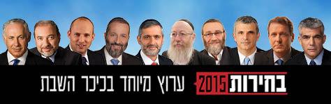 בחירות 2015