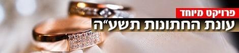 עונת החתונות תשע